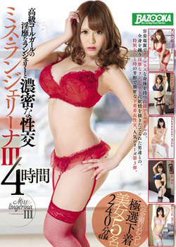 Miss Lingerie Na III Obscene Lingerie And Dense Sexual Intercourse Four Hours Of High Class Call Girl