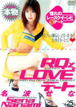 RQ Love