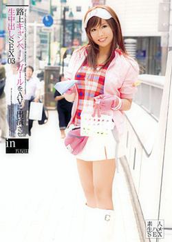 AV Campaign Girl With Real Nakadashi Sex 03 in Nakano