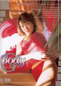 Greatest Body Vol. 15