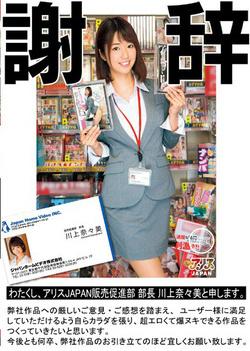 Watakushi, My Name Is Alice Japan Sales Promotion Department Nanami Kawakami.