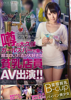 Super Erotic Io Is Favorite Tits Clerk AV Appearances Sake Work In Okubo Girl Bar Of Rumors!