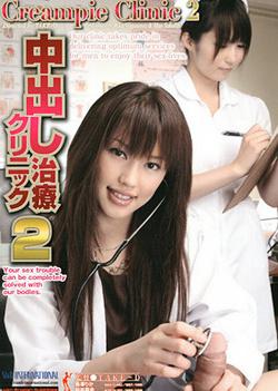 Creampie Clinic 2