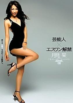 Newcomer Just Barely Mosaic: Shiori Tsukimi