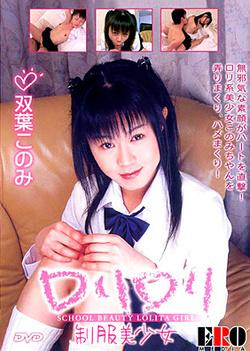Konomi Futaba - School Beauty Girl