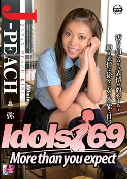 Japanese Peach Girl Vol.10 Mai Yayoi