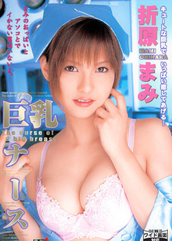 Mami Orihara - The Nurse Of A Big Breast