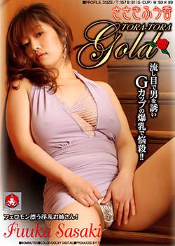 Tora-Tora Gold Vol 4