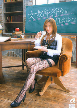 Yuna Shiina - Female Teacher Hunting