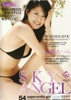 Sky Angel Vol 54