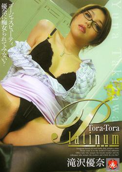 Tora-Tora Platinum Vol 14