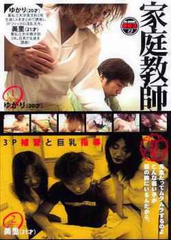 Yukari and Misato - Private Teacher