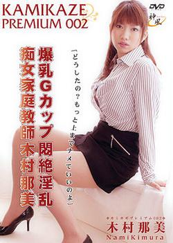 Kamikaze Premium Vol 2