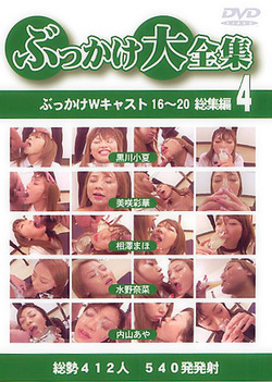 Bukkake Double Cast Compilation 4