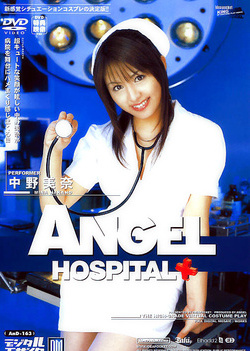 Angel Hospital