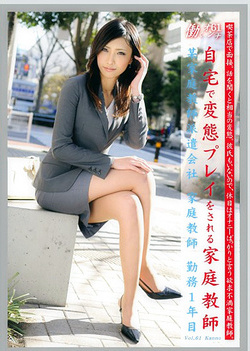 Working Woman Vol 61