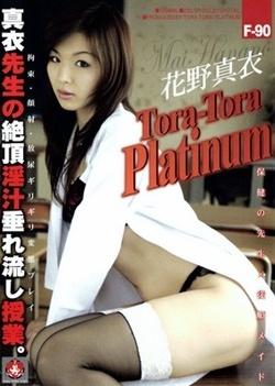 Tora-Tora Platinum Vol 21