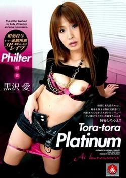 Tora-Tora Platinum Vol 47