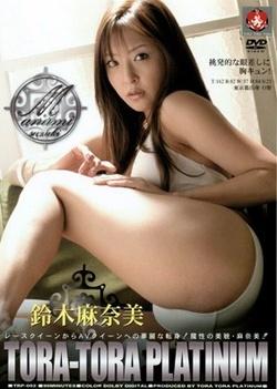Tora-Tora Platinum Vol 2