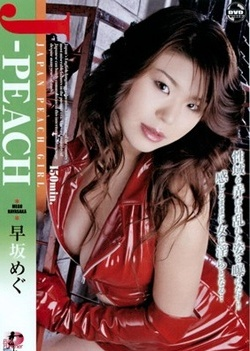 Japanese Peach Girl Vol 37