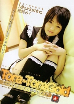 Tora-Tora Gold Vol 14