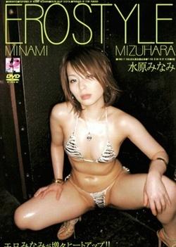 Minami Mizuhara - EroStyle