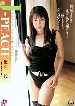 Japanese Peach Girl Vol 46