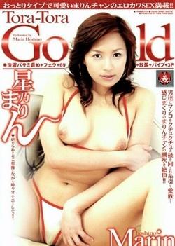 Tora-Tora Gold Vol 44