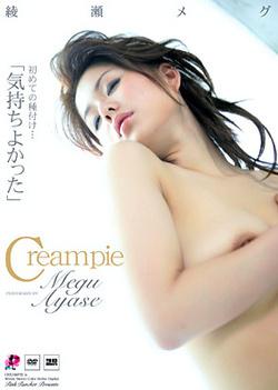 Creampie : Megu Ayase
