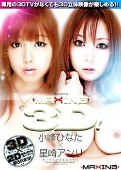 Maxing 3D : Hinata Komine, Anri Hoshizaki