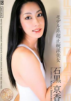 Yamato Girls Vol.1 : Kyoka Ishiguro