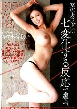 Beauty Body Woman – Haruka Sasaki