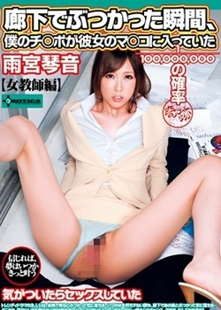 Switch Corridor Sex Office Lady