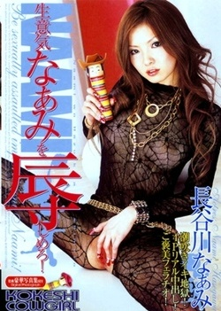 KOKESHI COWGIRL Vol. 30 Be Sexually Assaulted Impertinent Naami!