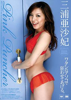 I'll Drive You Crazy : Asahi Miura