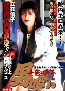 Man Hunter Dr.Yuko