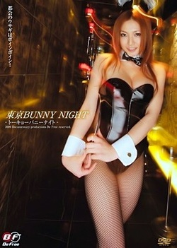 Bunny Night