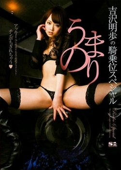 Akiho Yoshizawa's Cowgirl Position Special