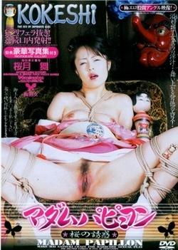 KOKESHI Vol.12 Madam Papillon : Mai Satsuki