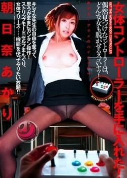 Get A Woman Body Controller!