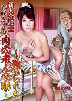 New Nurse - Old Person Assistant's Pussy