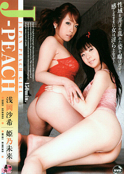 Japanese Peach Girl Vol 48 -Anal Sisters