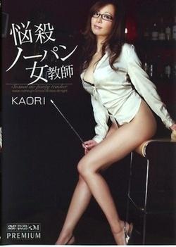 Female Teacher Without Panties - KAORI