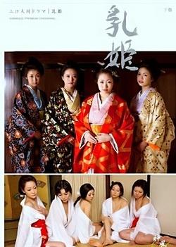 Kamikaze Premium Vol 54 -Chichihime