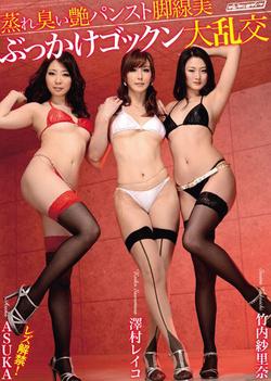 Asuka, Reiko Sawamura, & Sarina Takeuchi - Gokkun Large Gangbang