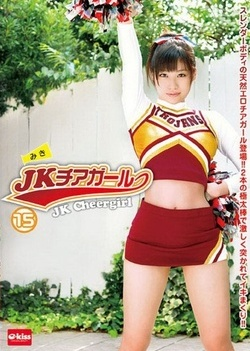 15 Jk Cheerleader