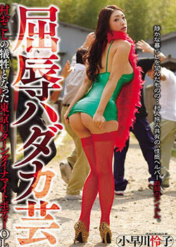 Tokyo U-turn Dynamite Body Ol Reiko Kobayakawa