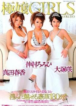 Fine Young Girls Gokujyo