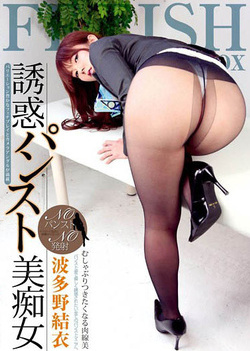 Temptation Pantyhose Beauty Seducer