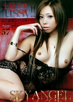Sky Angel Vol 57